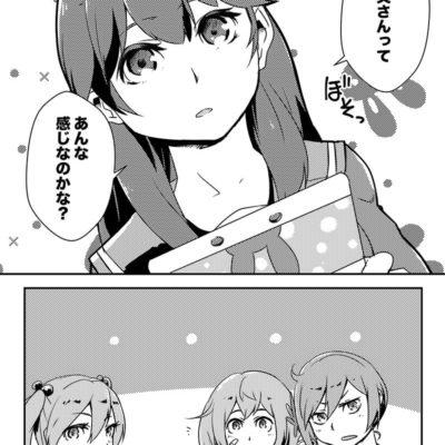 【マンガ】提督はおとうさん(その1)【艦隊これくしょん】
