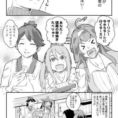 【マンガ】提督はおとうさん(その2)【艦隊これくしょん】