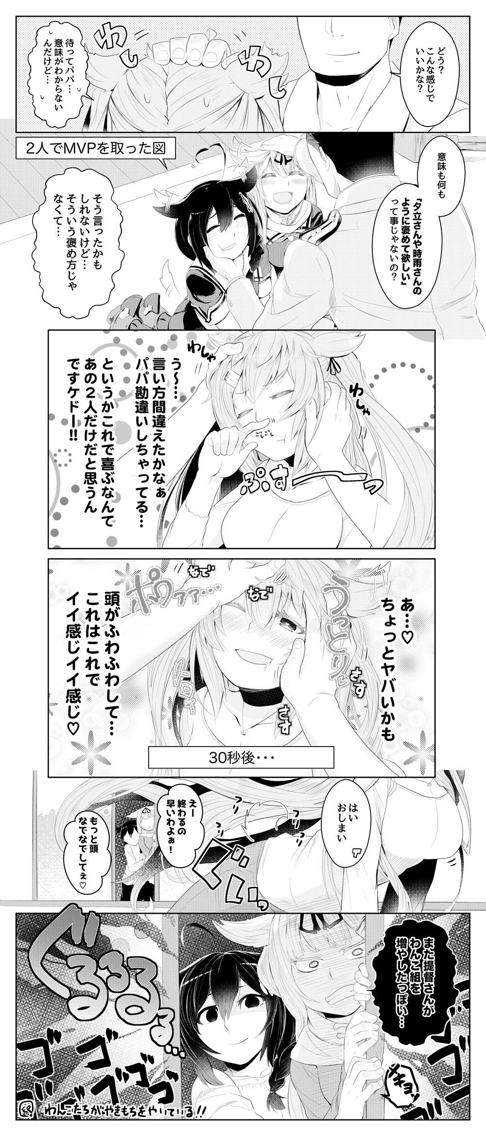 夕立 ss 艦これ